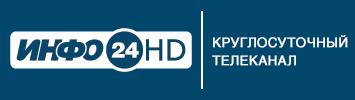 Круглосуточный телеканал Инфо 24 (Курганская область)