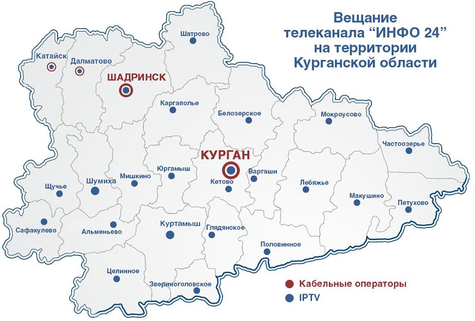 Карта вещания телеканала Инфо 24 на территории Курганской области